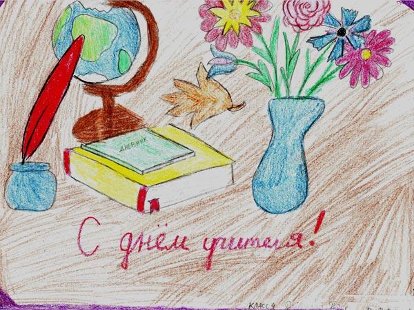 малюнки на день учителя марку термобелья